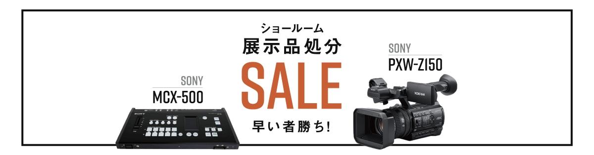 展示品処分セール
