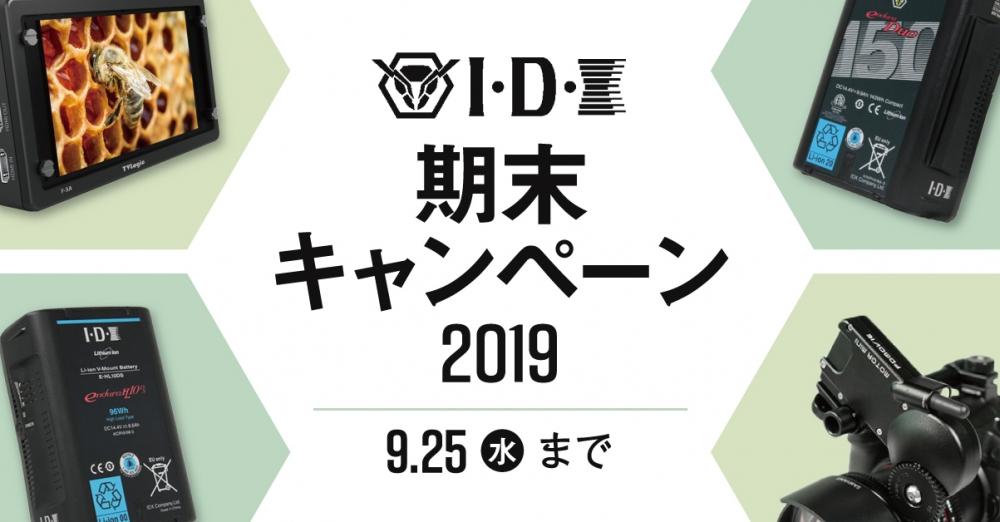 IDX 期末キャンペーン2019