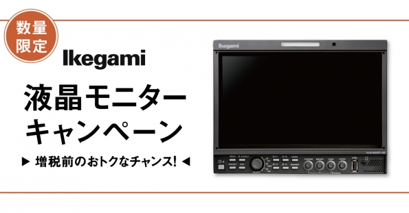 【台数限定】Ikegami 液晶モニター大特価キャンペーン