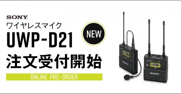 ソニー ワイヤレスマイク新製品「UWP-D21」注文受付を開始しました!発売記念キャンペーンや展示会も!