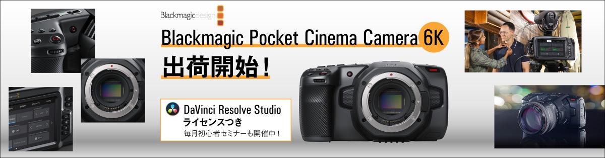 【新製品】Blackmagic Pocket Cinema Camera 6K