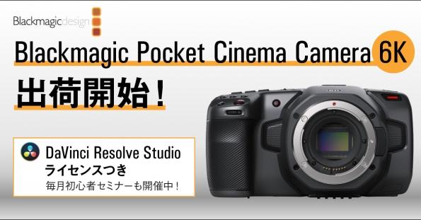 【新製品】Blackmagic Pocket Cinema Camera 6K 発表!出荷も開始されました。
