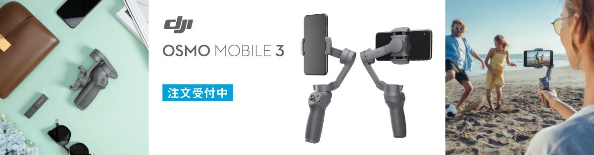 DJIのスマートフォンジンバル「Osmo Mobile 3」が登場!
