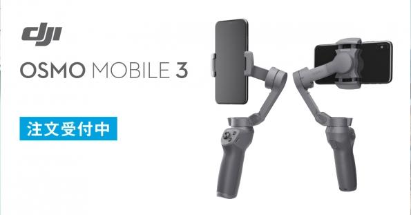 【新製品】DJIのスマートフォンジンバル「Osmo Mobile 3」が登場!
