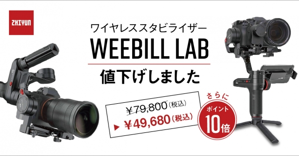 【値下げ】Zhiyunのミラーレスカメラ用ジンバル「Weebill Lab」価格改定のお知らせ