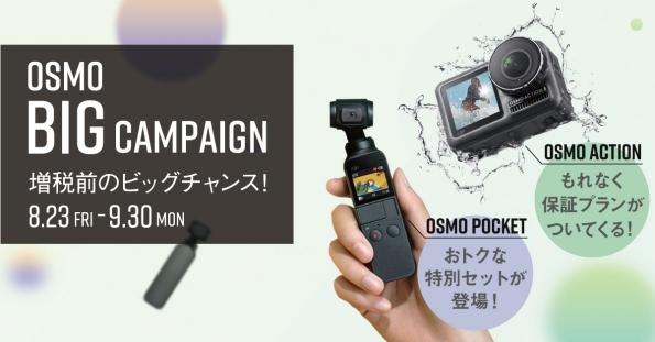 Osmo Pocket/Actionがおトク! Osmoビッグキャンペーン