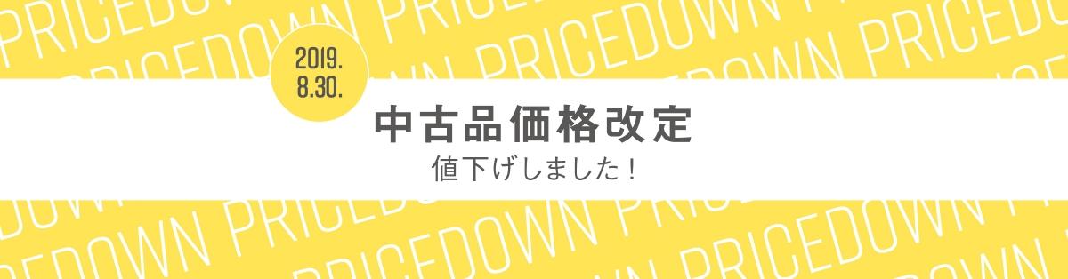【8/30改定】中古価格改定!さらにお求めやすくなりました