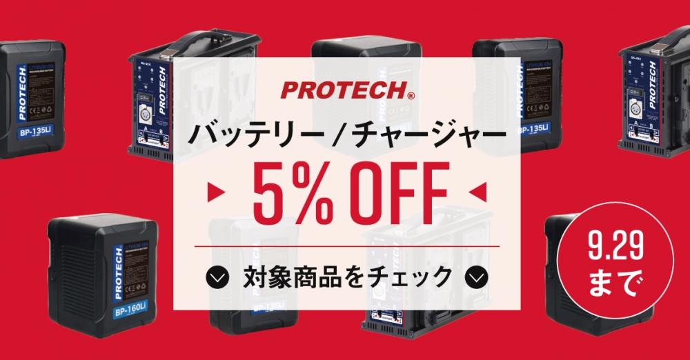PROTECH Vマウントバッテリー/チャージャーキャンペーン