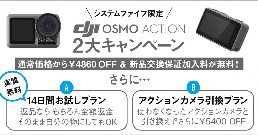 【当店限定】Osmo Action 2大キャンペーン!