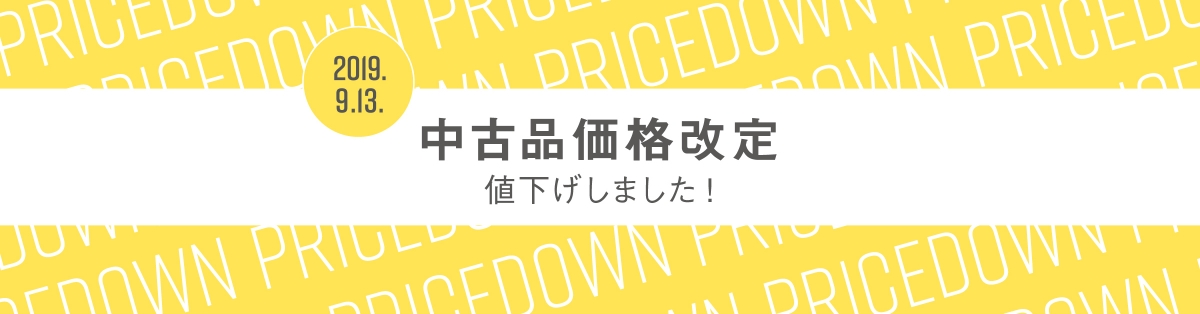 8月30日更新!中古品の価格を値下げ改定しました
