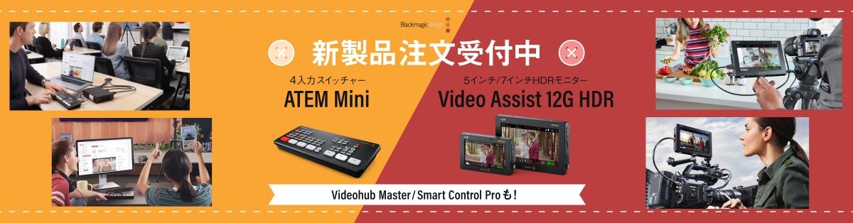 BlackmagicDesignの新製品「ATEM mini」「Video Assist 12G HDR 5インチ/7インチ」「Videohub Master/Smart Control Pro」