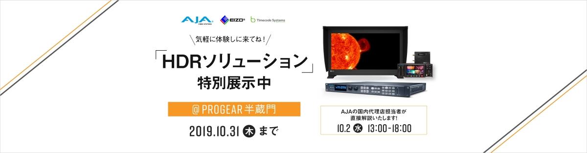 HDRソリューション特別展示中