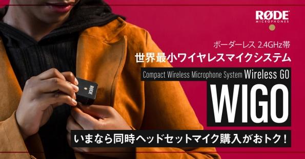 RODE 世界最小ワイヤレスマイクロフォンシステム WIGO 発売記念キャンペーン