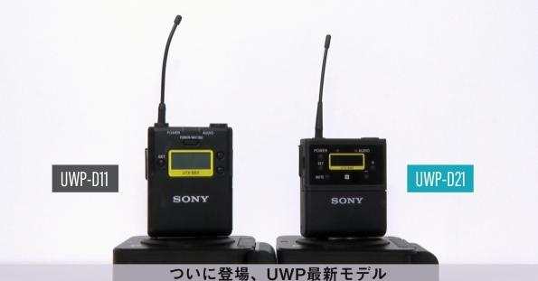 【動画あり】新製品UWP-D21を旧モデルと比べてみました(使い勝手)
