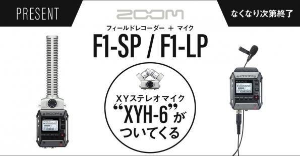 Zoom フィールドレコーダー+マイクセット「F1-SP/F1-LP」キャンペーン