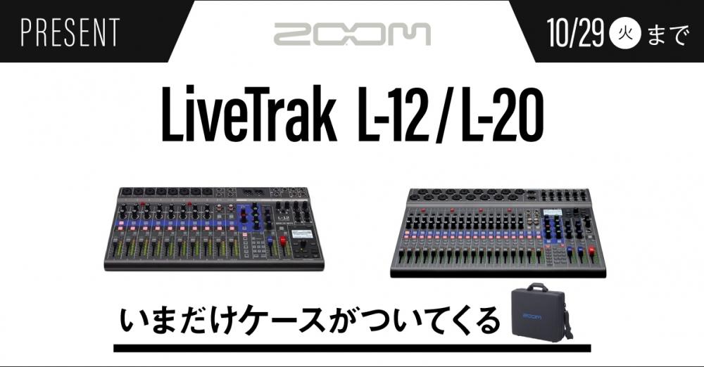 Zoom デジタルミキサー「LiveTrak」シリーズキャンペーン