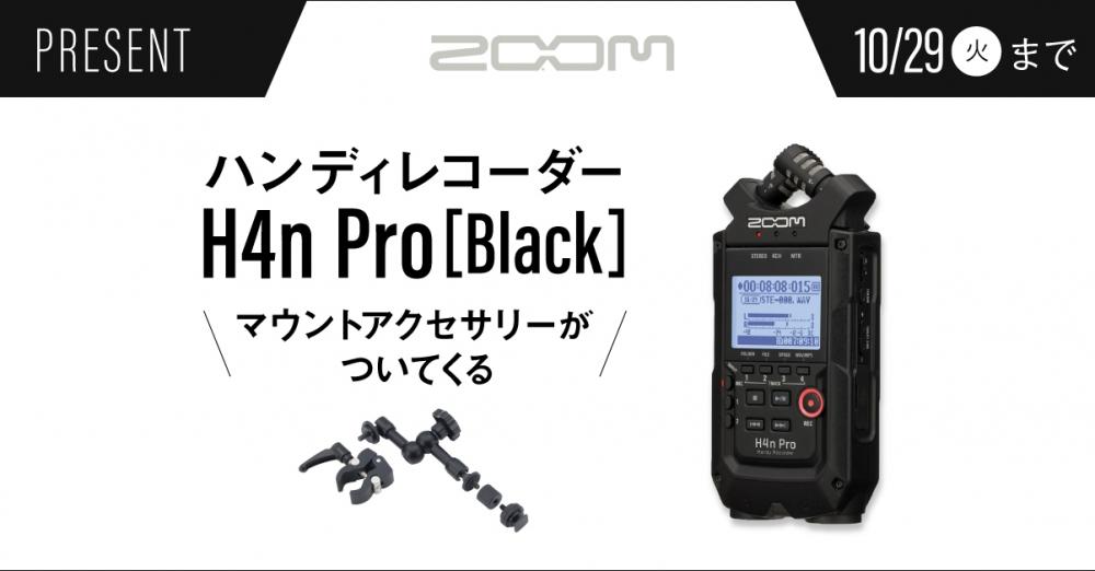Zoom ハンディレコーダー「H4n Pro [Black]」キャンペーン