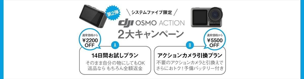 【当店限定】Osmo Action 2大キャンペーン 第2弾実施中!