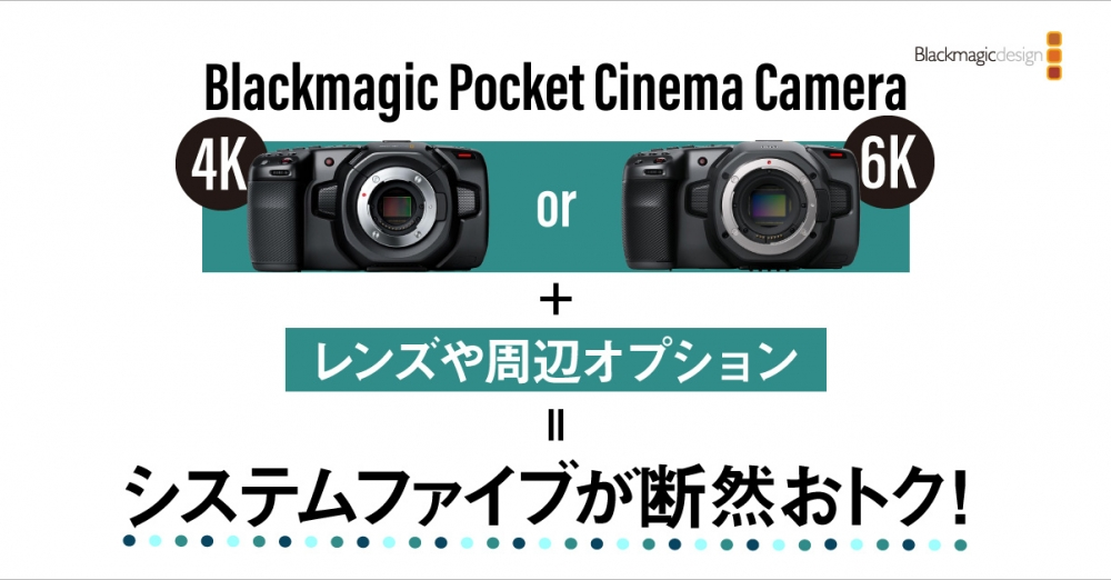 Blackmagic Pocket Cinema Camera 4K/6K 特別キャンペーン