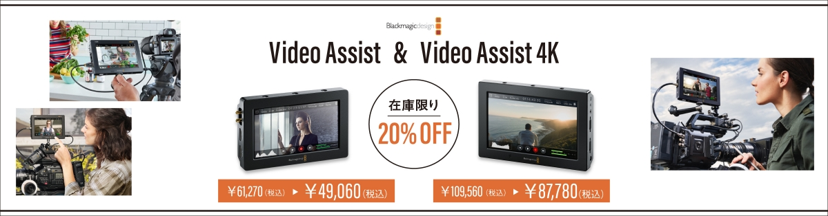 Blackmagic design Video Assistキャンペーン