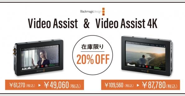 【最終在庫限定】Video Assist / Video Assist 4K 20%OFFキャンペーン