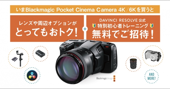 DaVinci Resolve特別無料トレーニング付!Blackmagic Pocket Cinema Camera 4K/6K 特別キャンペーン