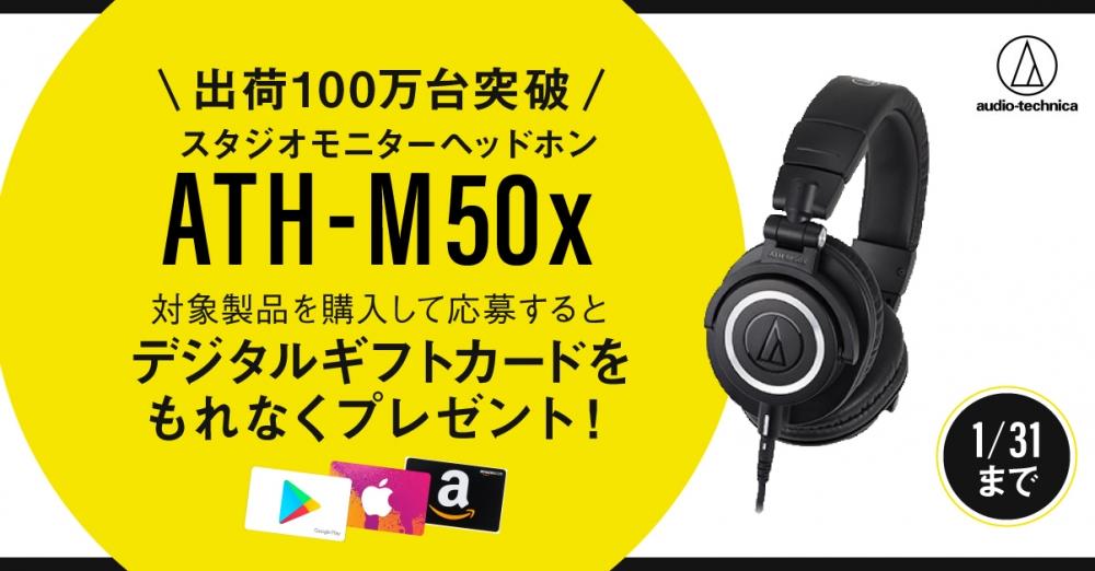 オーディオテクニカ ATH-M50x デジタルギフトカードプレゼントキャンペーン