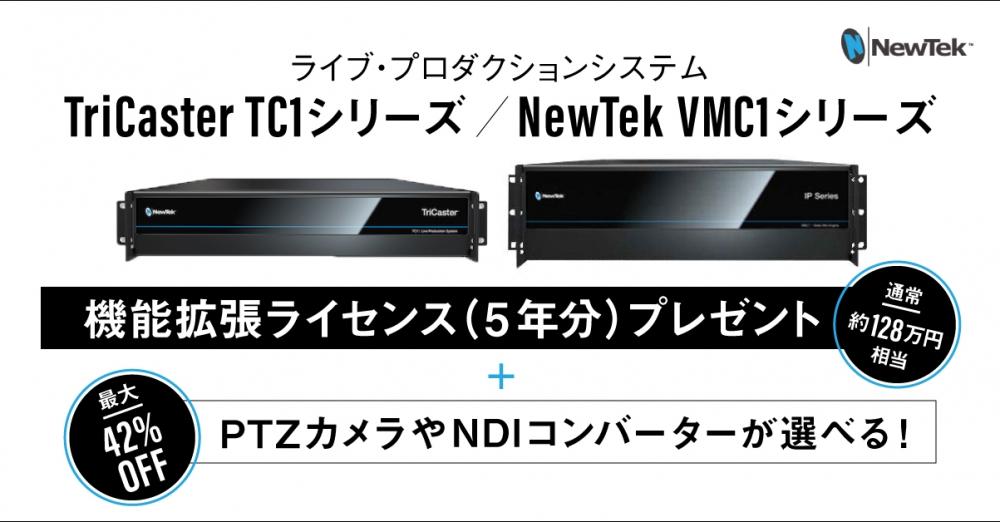 Newtek / TriCaster InterBEE2019 特別パッケージキャンペーン