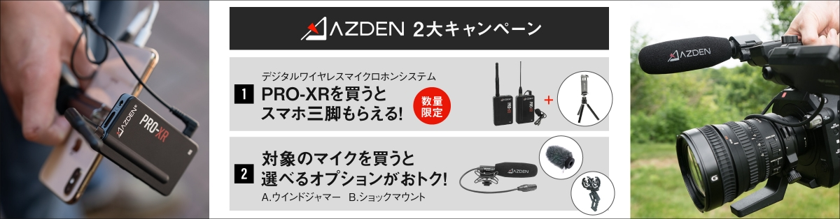 AZDENキャンペーン