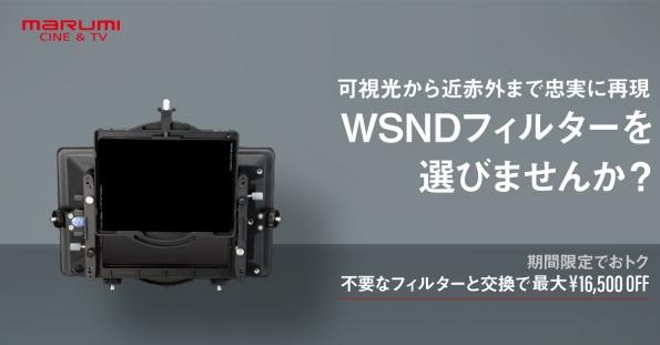 【最大16,500円OFF】Marumi WSNDフィルター下取りキャンペーン