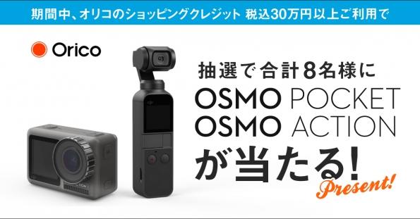 36回分割金利0%のオリコクレジットでDJI Osmo Pocket/Actionを手に入れよう!
