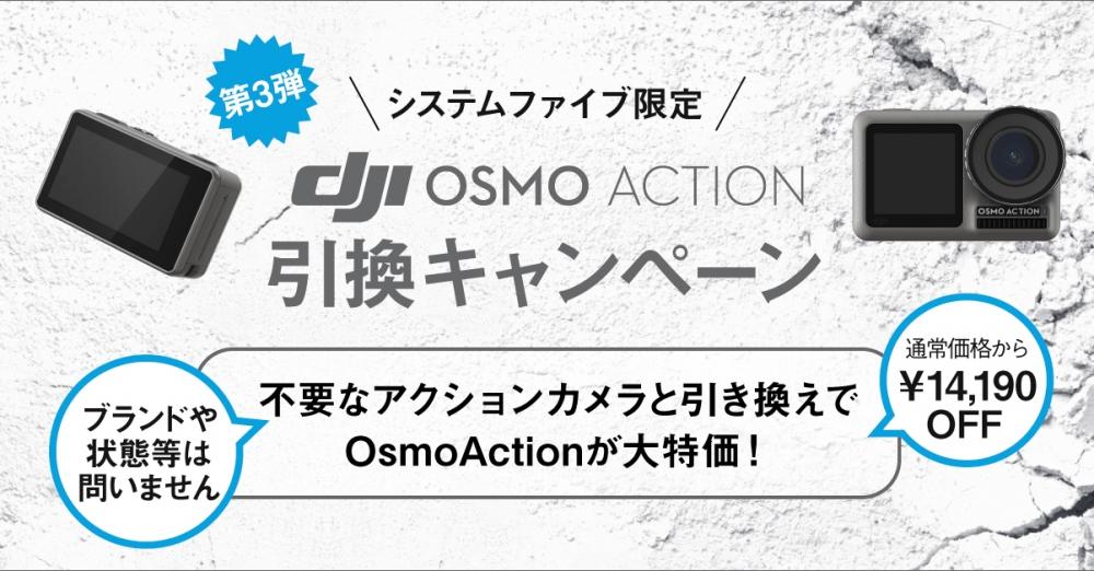 Osmo Action 引き換えキャンペーン第3弾!