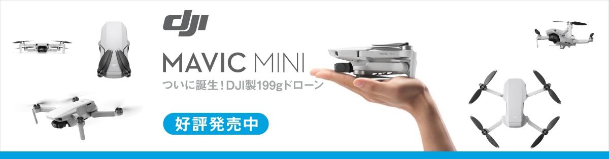 【新発売】DJIから199gのドローン Mavic Mini が新登場!