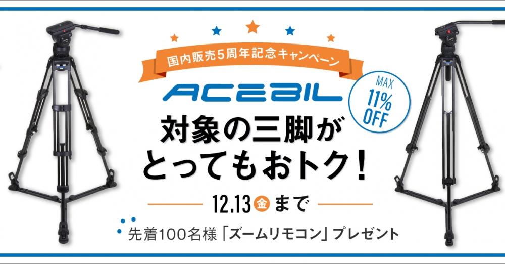 Acebil 5周年キャンペーン【大特価+ズームリモコンプレゼント!】