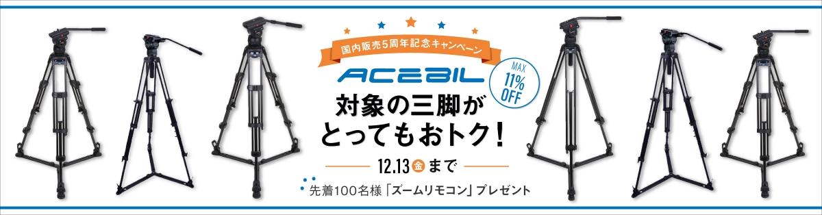 Acebil 5周年キャンペーン