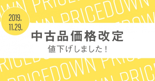 【11/29改定】中古価格改定!さらにお求めやすくなりました
