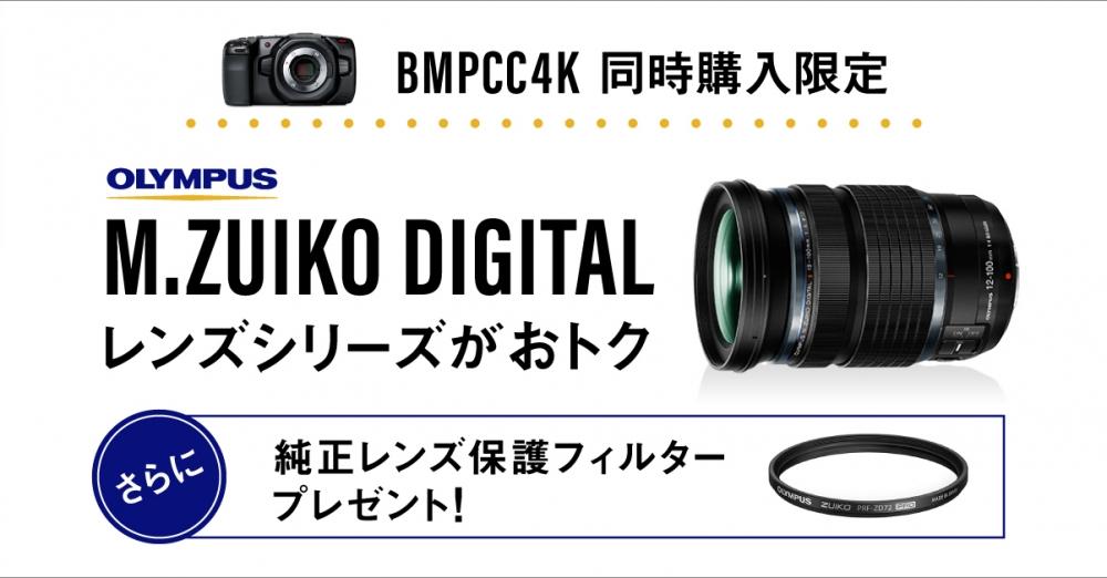 Blackmagic Pocket Cinema Camera 4K & オリンパスレンズ 同時購入キャンペーン