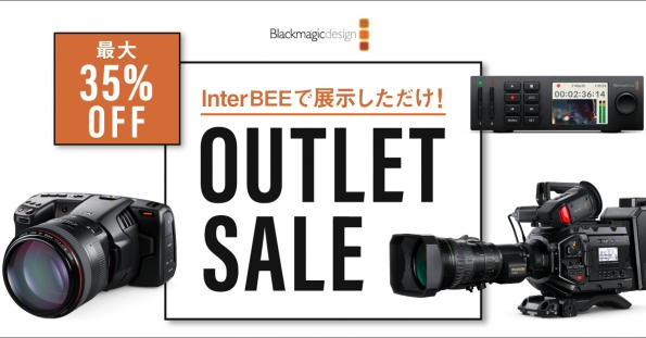 【開催中】BlackmagicDesign 数量限定アウトレットセール