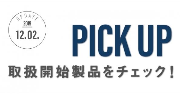 【今週のPick up】取扱開始製品をチェック!【12月2日更新】