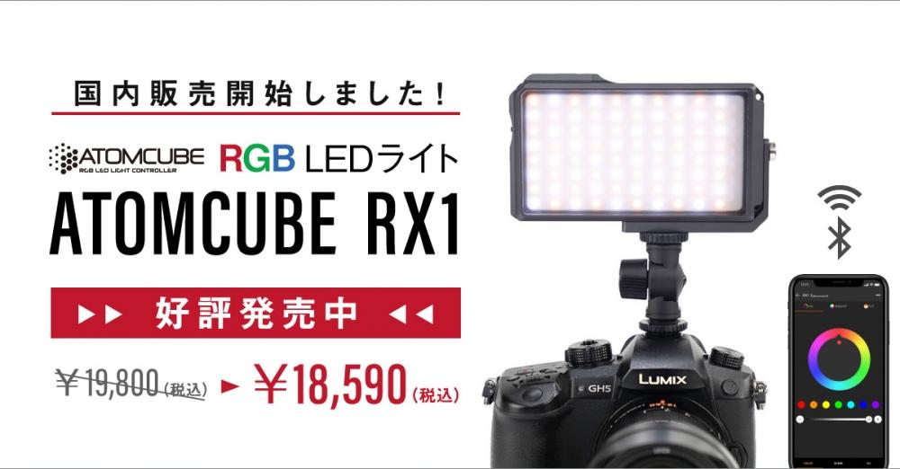 RGB LEDライト「AtomCUBE RX1」国内販売開始キャンペーン【オプションも新登場!】