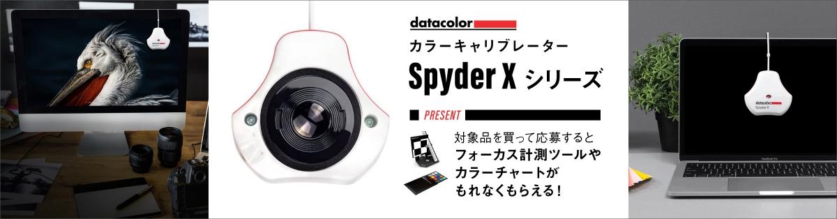 Datacolor SpyderX プレゼントキャンペーン