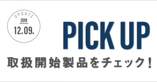 【今週のPick up】取扱開始製品をチェック!【12月9日更新】