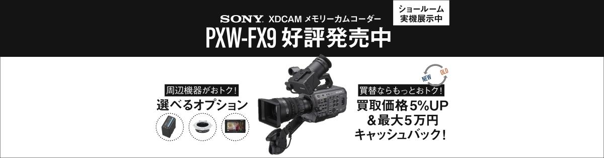 ソニー PXW-FX9 導入応援キャンペーン
