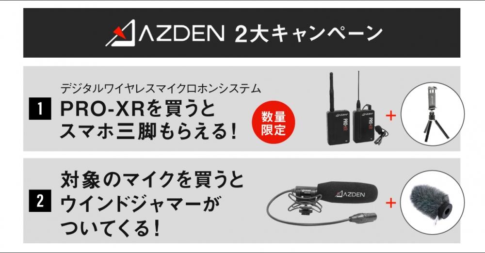 Azden 新型ワイヤレス&定番ガンマイク 2大キャンペーン!