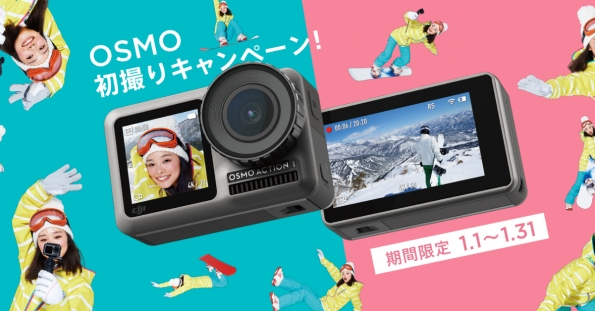 DJI Osmo初撮りキャンペーン