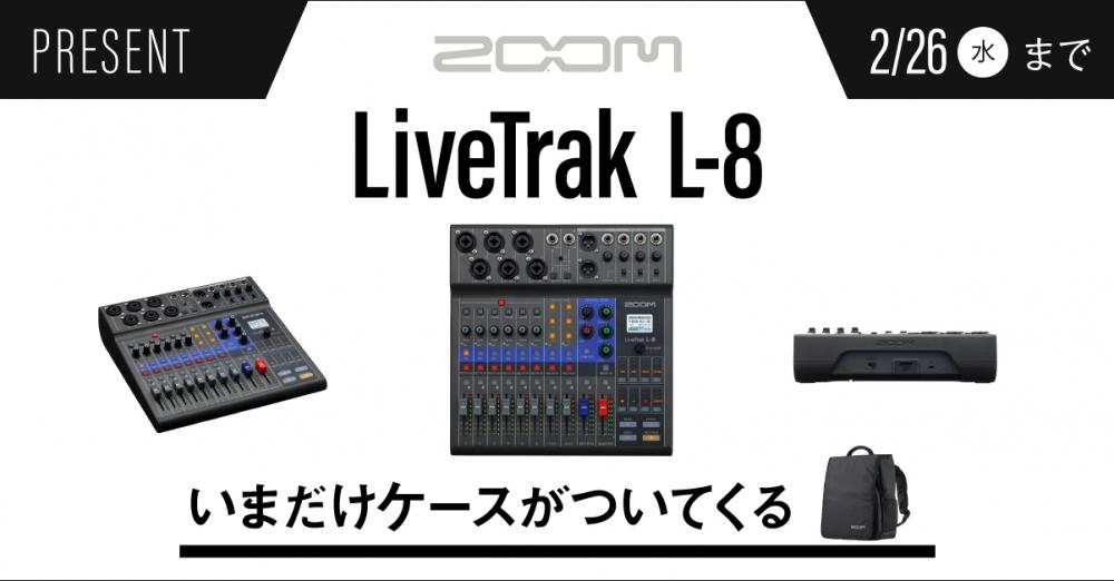 Zoom 8chデジタルミキサー L-8 + キャリングバッグプレゼントキャンペーン