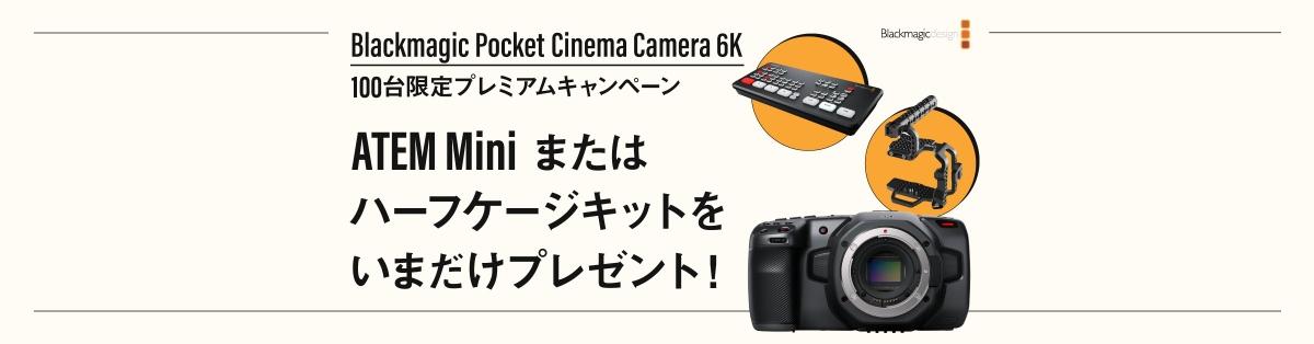 【100台限定】Blackmagic Pocket Cinema Camera 6K購入プレミアム特典!