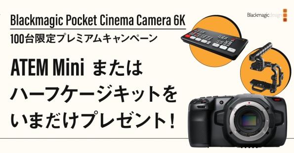 【100台限定】Blackmagic Pocket Cinema Camera 6K購入プレミアム特典!ATEM mini または専用ハーフケージキットをプレゼント