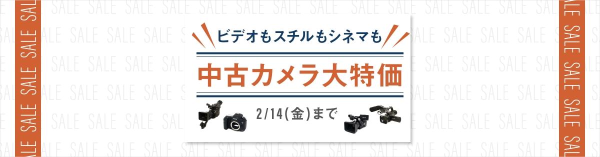 中古カメラ大特価セール【2月14日(金)まで】
