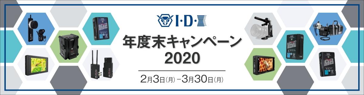 IDX 年度末キャンペーン2020
